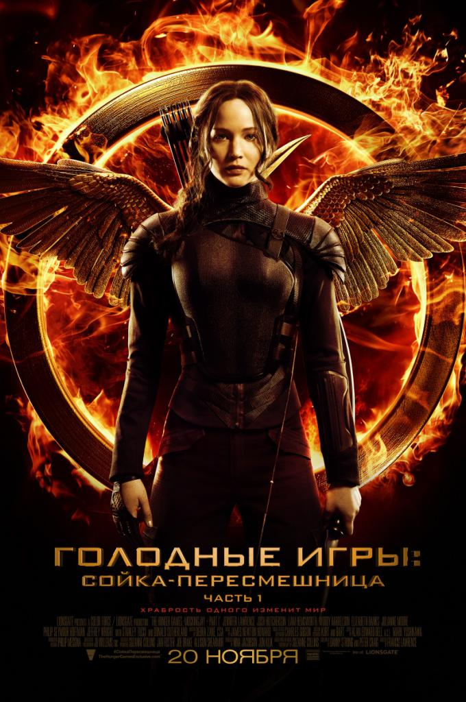The Hunger Games: Mockingjay - Part 2 - Watch Full